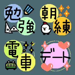 カラフル絵文字♡学校用②