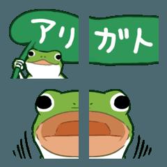 アマガエル絵文字カスタム