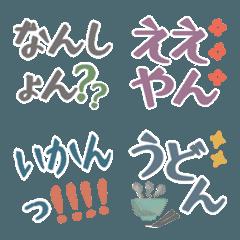 手書き絵文字 #6 (讃岐弁)