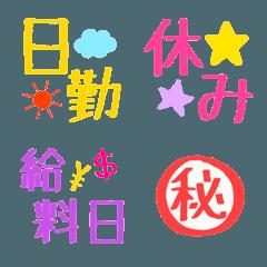 仕事系 の 使える 絵文字☺︎!!!