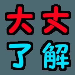 よく使う漢字(カラフル)