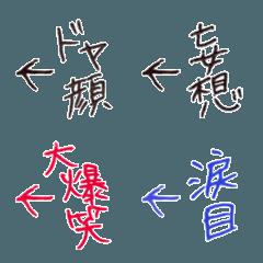 ←自分ツッコミ絵文字