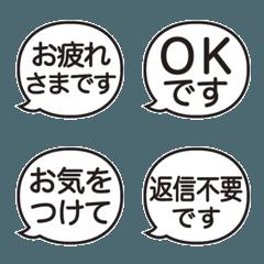 毎日使えるひとこと返事【丁寧語】絵文字