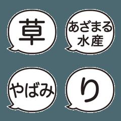 毎日使えるひとこと返事【流行語】絵文字