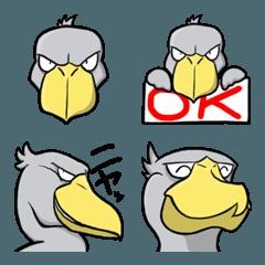 動かない鳥 ハシビロコウの絵文字