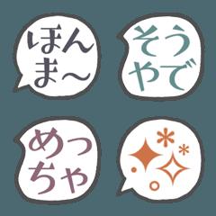 手書き絵文字 #7 (讃岐弁2・吹き出し)