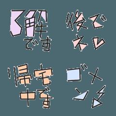 カクカク絵文字☆日常あいさつ☆