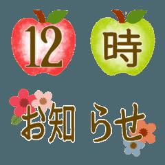 日時の連絡に便利なりんごの絵文字