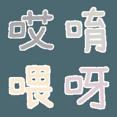 Handwriting Daily Life (Morandi)