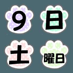 可愛い肉球の絵文字(日程決めなど)