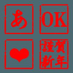 ◆全305種◆ はんこ 印 印鑑  判子 絵文字