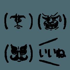 渋い大人の顔文字