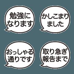 毎日使えるひとこと返事【敬語】絵文字