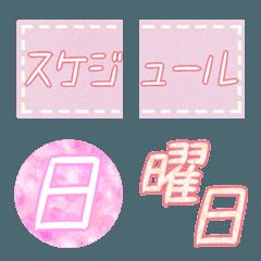 スケジュール連絡用絵文字