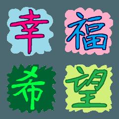 おったま漢字(命:幸福・希望)