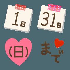 【全種】日付と曜日のメモ帳風日にち絵文字