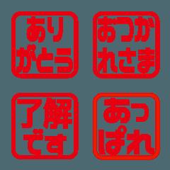 ひとことスタンプ 絵文字