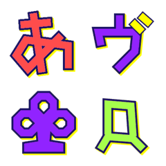 シンプルでカクカクでカラフルなデコ文字