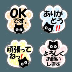 可愛い肉球の絵文字(軽語&敬語)