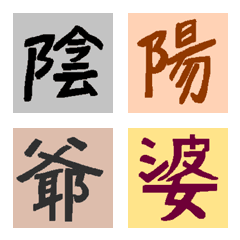 おったま漢字(絆:陰陽・爺婆)