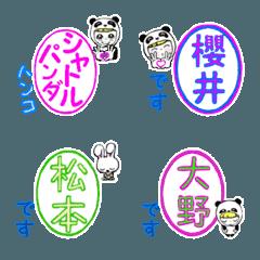シャトルパンダちゃんの絵文字3