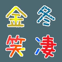 漢字絵文字スタンプ