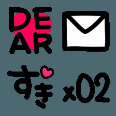 手紙交換風♡絵文字