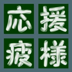 黒板セットのオプション(漢字1 応援とか)