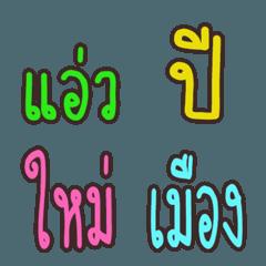 Emoji Khum mung 01