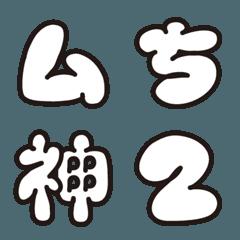 ムチムチっとかわいい 白デコ文字+漢字