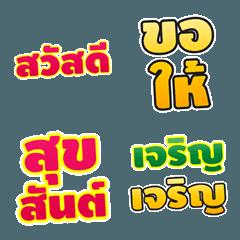 Happy Thai Words