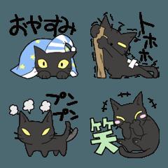 黒猫で一言