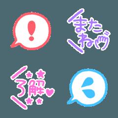 ☆シンプル☆吹き出し絵文字セット