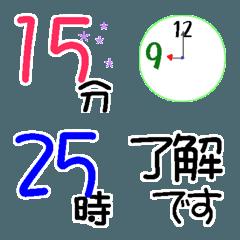 時間と分の絵文字スタンプ(30時間制)
