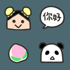 ♥中華的絵文字♥