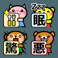 可愛い動物と伝える絵文字.第5弾.漢字編