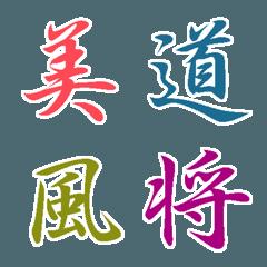 日本の漢字 絵文字スタンプ