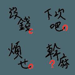 I write the word_Common sentence
