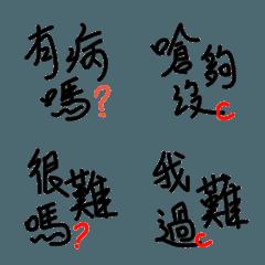 I write the word_Common sentence 2