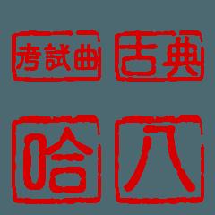 Wengwa emoji 4:ピアノ先生の連絡帳シール2