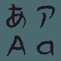 手書き風文字