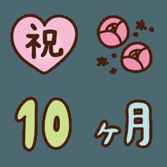 ♡記念日♡絵文字