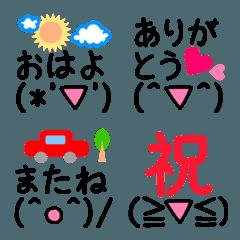顔文字とメッセージの絵文字