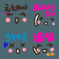 【関西弁】顔文字で使える絵文字