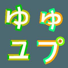 """Deco-Moji(Kana):""""Relieve color"""" Vol.1"""