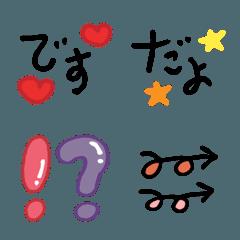 毎日使える語尾絵文字