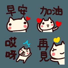 『中国語』『台湾語』ネコ絵文字