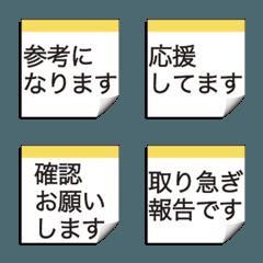 万能ひとこと返事 社内連絡編 メモ用紙風