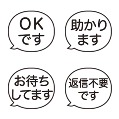 万能ひとこと返事 丁寧語編 絵文字