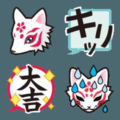 開運!稲荷狐(おみくじ風)